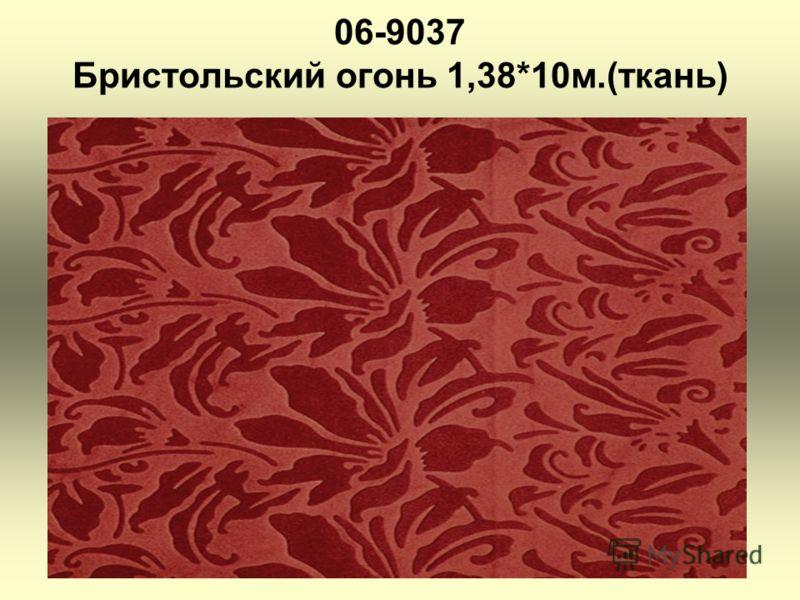 06-9037 Бристольский огонь 1,38*10м.(ткань)