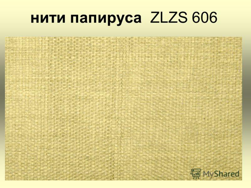 нити папируса ZLZS 606