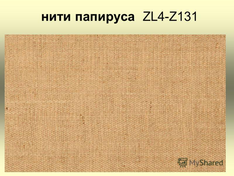 нити папируса ZL4-Z131