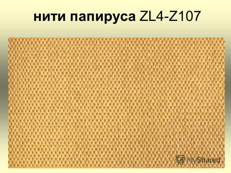 нити папируса ZL4-Z107