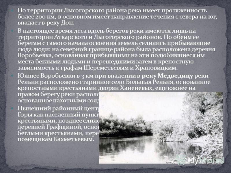 По территории Лысогорского района река имеет протяженность более 200 км, в основном имеет направление течения с севера на юг, впадает в реку Дон. В настоящее время леса вдоль берегов реки имеются лишь на территории Аткарского и Лысогорского районов.