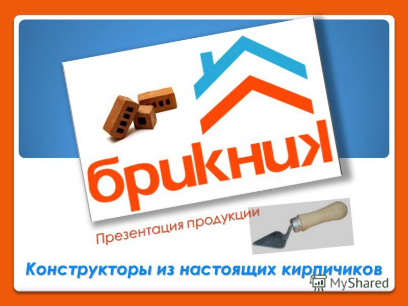 Конструкторы из настоящих кирпичиков Презентация продукции