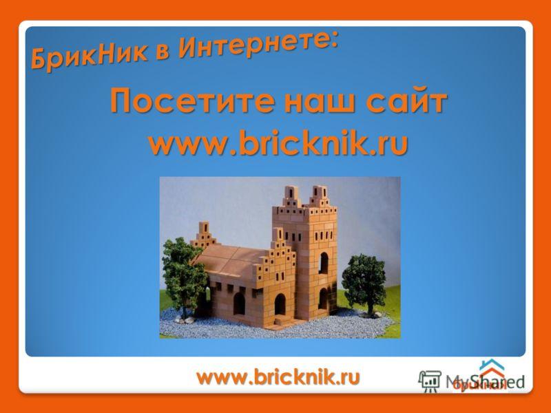 Посетите наш сайт www.bricknik.ru www.bricknik.ru Б р и к Н и к в И н т е р н е т е :