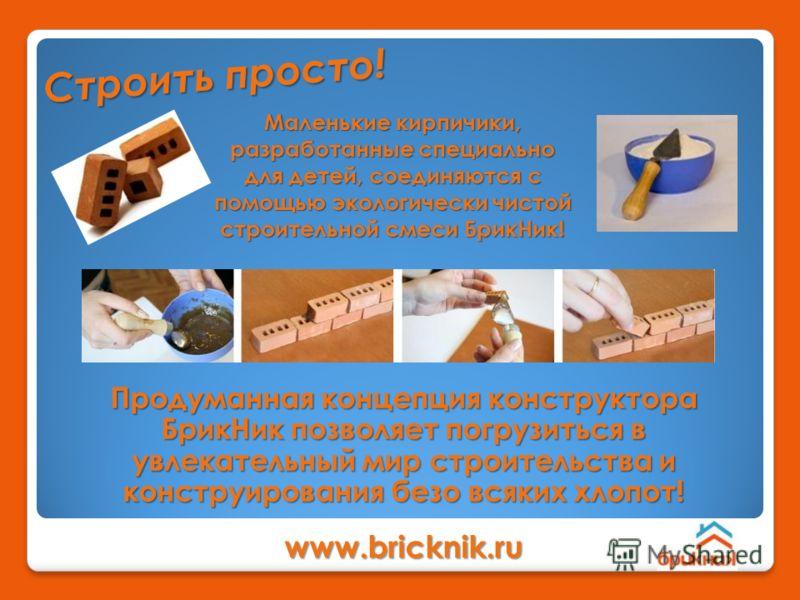 Маленькие кирпичики, разработанные специально для детей, соединяются с помощью экологически чистой строительной смеси БрикНик! Продуманная концепция конструктора БрикНик позволяет погрузиться в увлекательный мир строительства и конструирования безо в