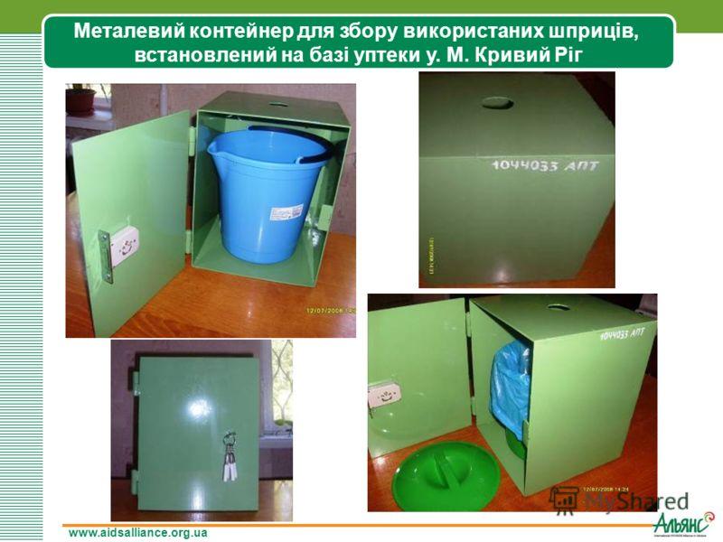 www.aidsalliance.org.ua Металевий контейнер для збору використаних шприців, встановлений на базі уптеки у. М. Кривий Ріг