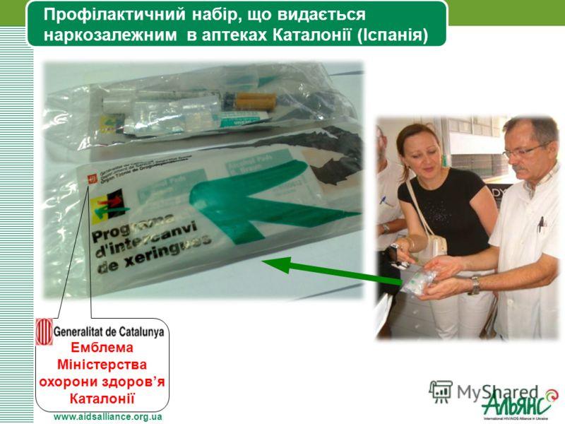 www.aidsalliance.org.ua Профілактичний набір, що видається наркозалежним в аптеках Каталонії (Іспанія) Емблема Міністерства охорони здоровя Каталонії