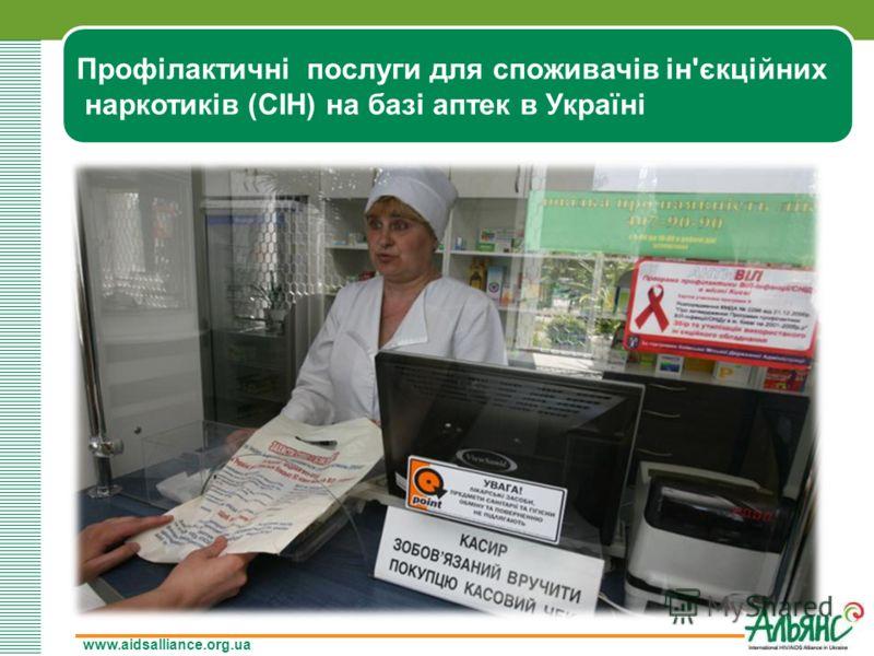 www.aidsalliance.org.ua Профілактичні послуги для споживачів ін'єкційних наркотиків (СІН) на базі аптек в Україні