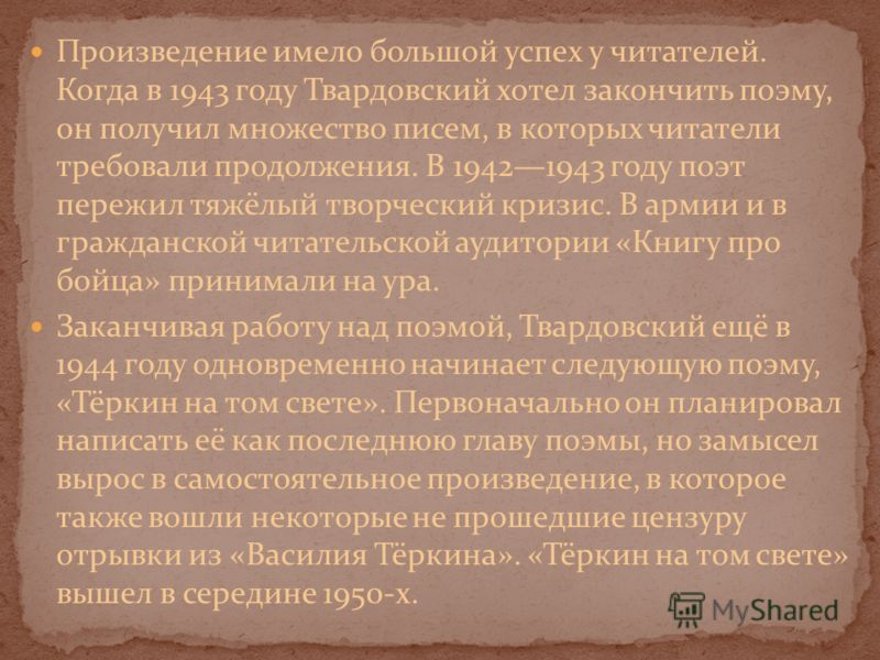 Произведение имело большой успех у читателей. Когда в 1943 году Твардовский хотел закончить поэму, он получил множество писем, в которых читатели требовали продолжения. В 19421943 году поэт пережил тяжёлый творческий кризис. В армии и в гражданской ч