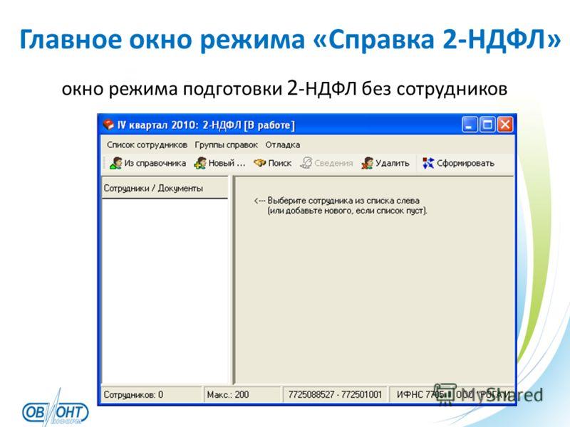 Главное окно режима «Справка 2-НДФЛ» окно режима подготовки 2 -НДФЛ без сотрудников