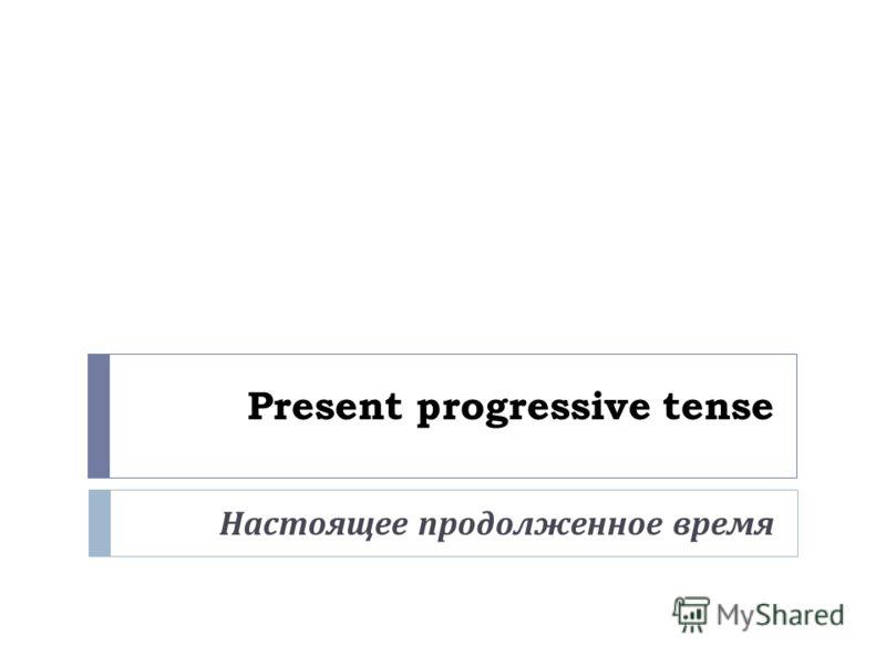 Present progressive tense Настоящее продолженное время