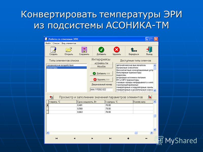 Конвертировать температуры ЭРИ из подсистемы АСОНИКА-ТМ