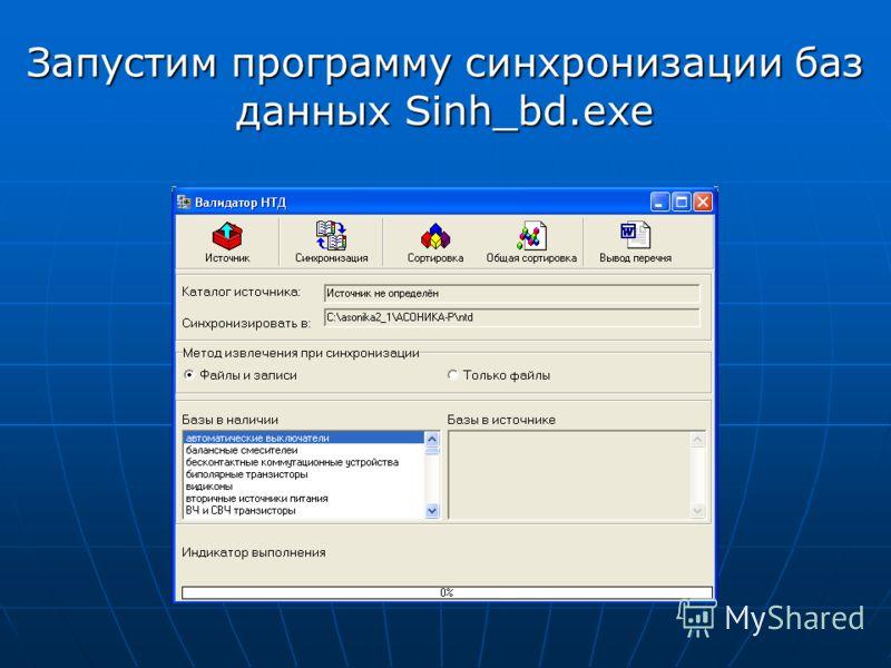 Запустим программу синхронизации баз данных Sinh_bd.exe