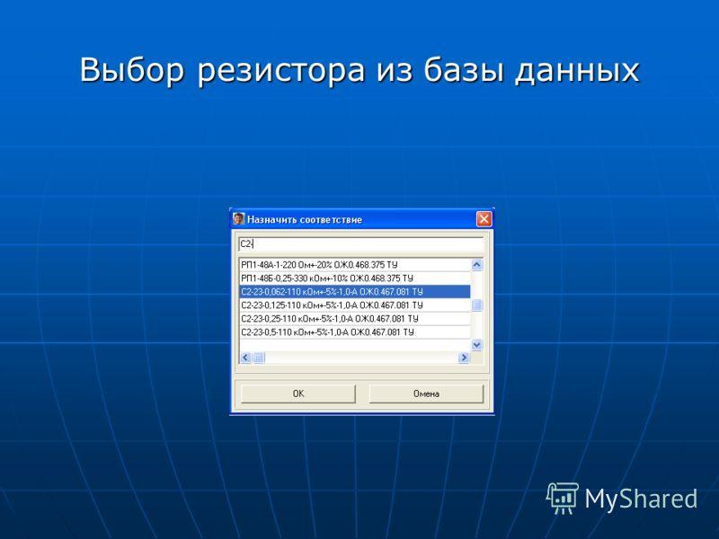 Выбор резистора из базы данных