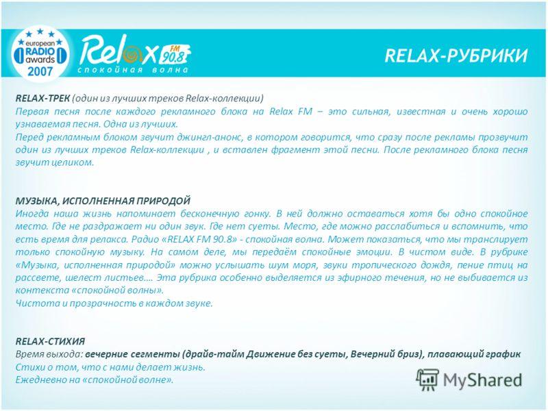 RELAX-ТРЕК (один из лучших треков Relax-коллекции) Первая песня после каждого рекламного блока на Relax FM – это сильная, известная и очень хорошо узнаваемая песня. Одна из лучших. Перед рекламным блоком звучит джингл-анонс, в котором говорится, что