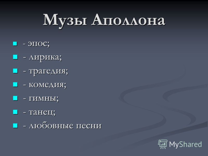 Музы Аполлона - эпос; - эпос; - лирика; - лирика; - трагедия; - трагедия; - комедия; - комедия; - гимны; - гимны; - танец; - танец; - любовные песни - любовные песни
