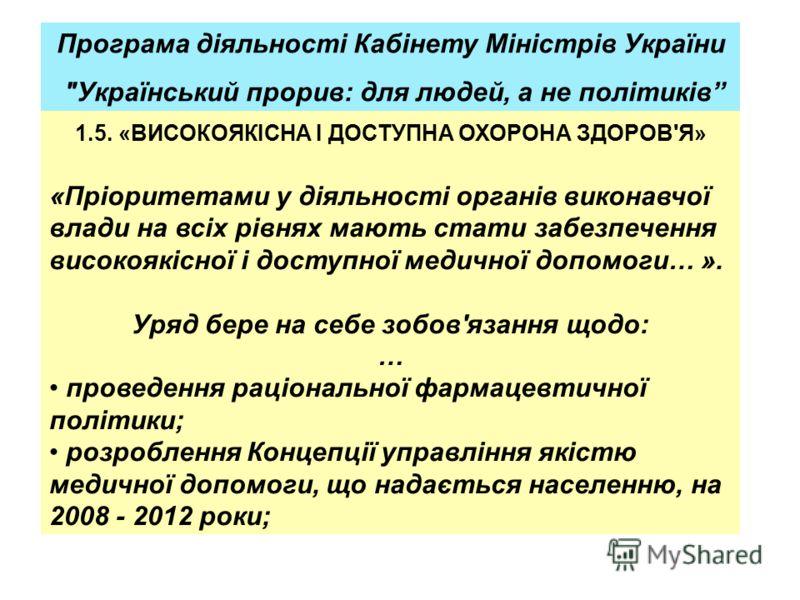 Програма діяльності Кабінету Міністрів України