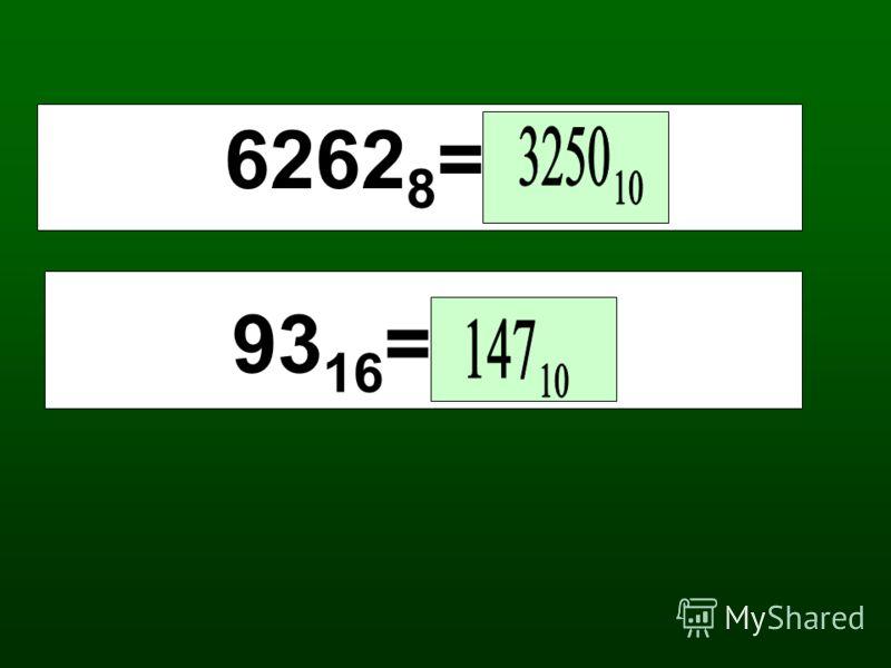 6262 8 =Х 10 93 16 =Х 10