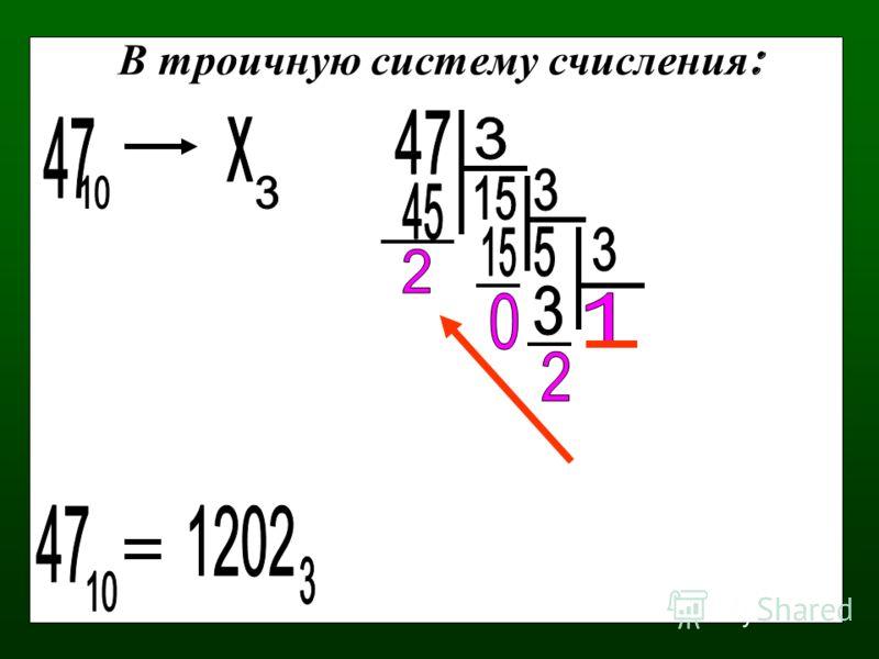 В троичную систему счисления :