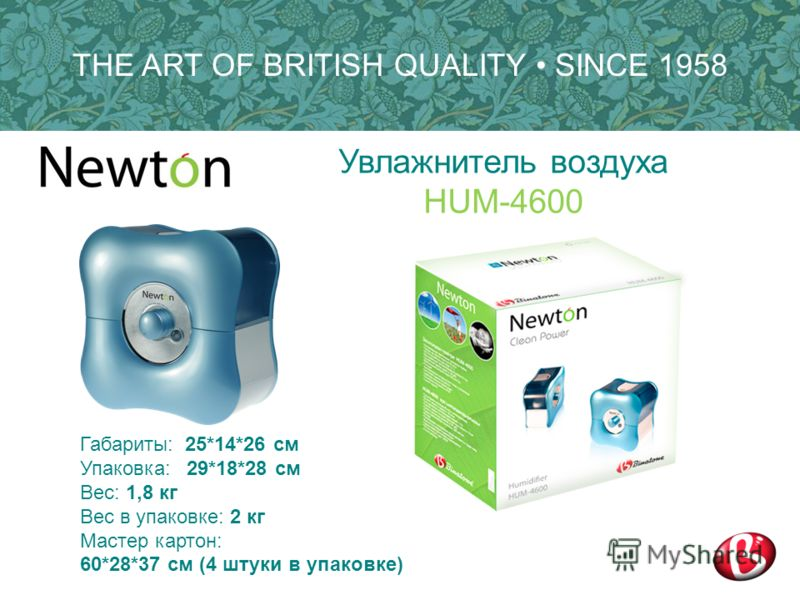 THE ART OF BRITISH QUALITY SINCE 1958 Габариты: 25*14*26 см Упаковка: 29*18*28 см Вес: 1,8 кг Вес в упаковке: 2 кг Мастер картон: 60*28*37 см (4 штуки в упаковке) Увлажнитель воздуха HUM-4600
