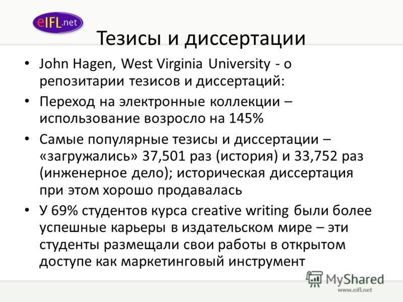Тезисы и диссертации John Hagen, West Virginia University - о репозитарии тезисов и диссертаций: Переход на электронные коллекции – использование возросло на 145% Самые популярные тезисы и диссертации – «загружались» 37,501 раз (история) и 33,752 раз