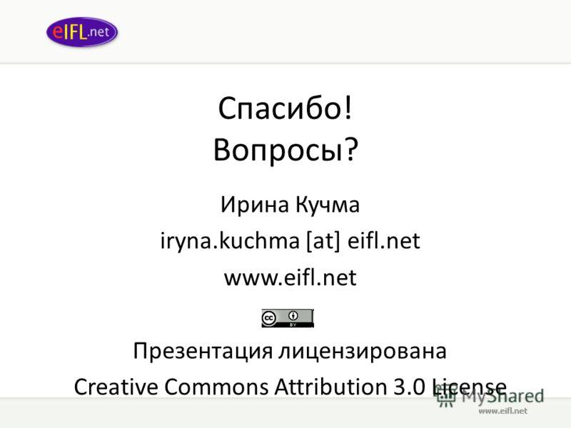 Спасибо! Вопросы? Ирина Кучма iryna.kuchma [at] eifl.net www.eifl.net Презентация лицензирована Creative Commons Attribution 3.0 License