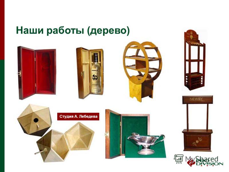 Студия А. Лебедева