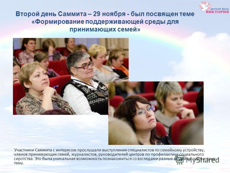 Второй день Саммита – 29 ноября - был посвящен теме «Формирование поддерживающей среды для принимающих семей» Участники Саммита с интересом прослушали выступления специалистов по семейному устройству, членов принимающих семей, журналистов, руководите