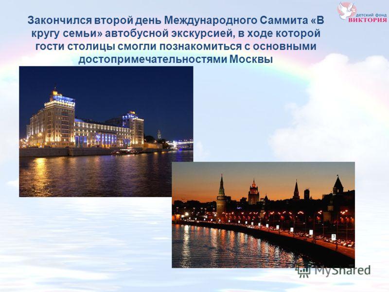 Закончился второй день Международного Саммита «В кругу семьи» автобусной экскурсией, в ходе которой гости столицы смогли познакомиться с основными достопримечательностями Москвы