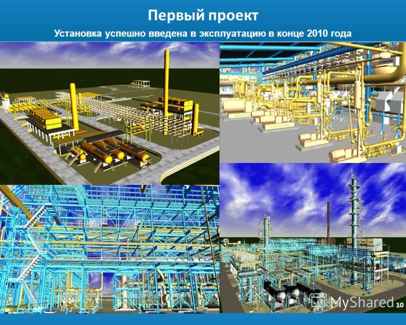 Первый проект Установка успешно введена в эксплуатацию в конце 2010 года 10