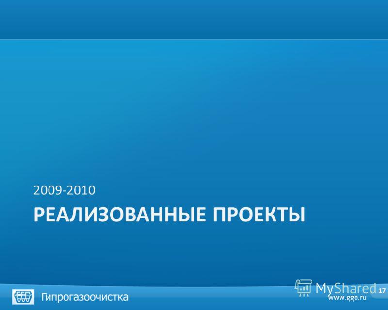 РЕАЛИЗОВАННЫЕ ПРОЕКТЫ 2009-2010 17