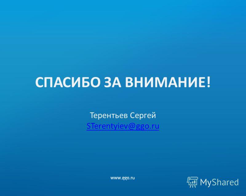 СПАСИБО ЗА ВНИМАНИЕ! Терентьев Сергей STerentyiev@ggo.ru STerentyiev@ggo.ru