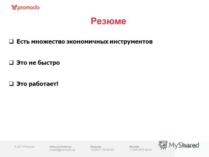 © 2011 Promodowww.promodo.ua contact@promodo.ua Харьков +3(8057) 755-90-60 Москва +7(495) 979-98-54 Резюме 17 из 18 Есть множество экономичных инструментов Это не быстро Это работает!