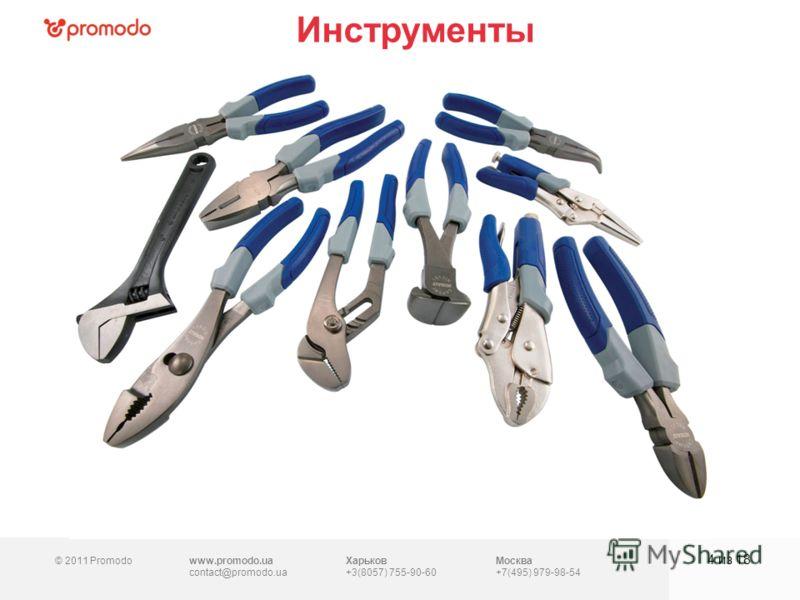 © 2011 Promodowww.promodo.ua contact@promodo.ua Харьков +3(8057) 755-90-60 Москва +7(495) 979-98-54 Инструменты 4 из 18