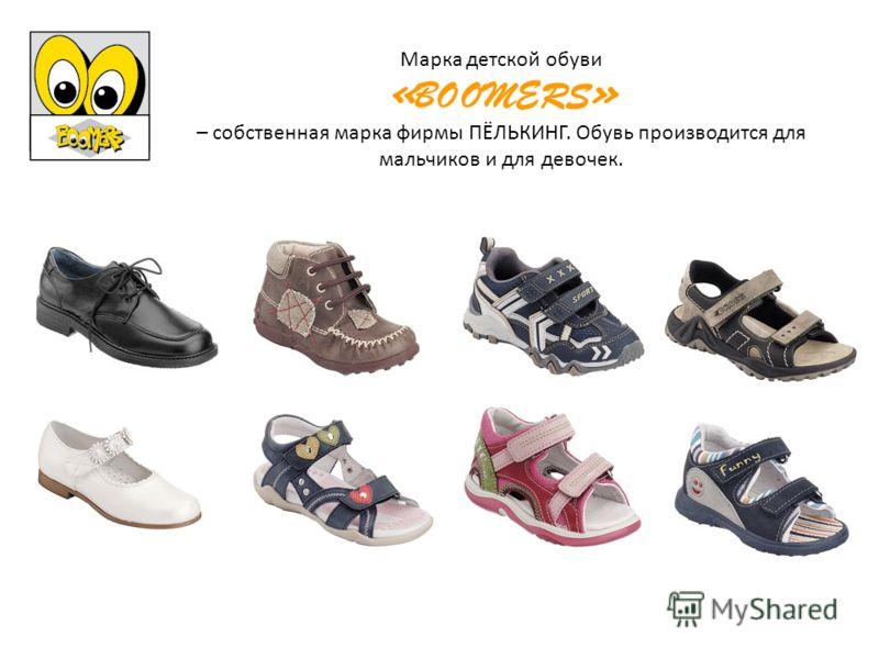 Марка детской обуви « BOOMERS » – собственная марка фирмы ПЁЛЬКИНГ. Обувь производится для мальчиков и для девочек.