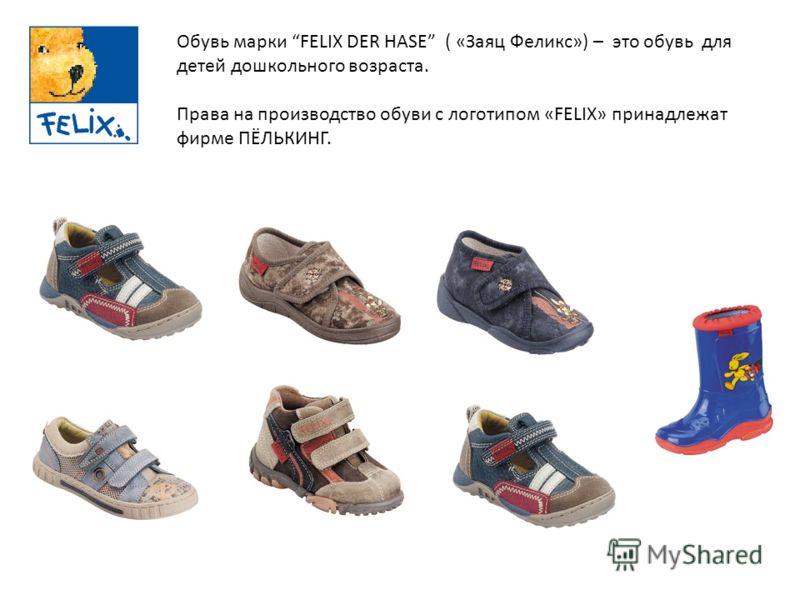 Обувь марки FELIX DER HASE ( «Заяц Феликс») – это обувь для детей дошкольного возраста. Права на производство обуви с логотипом «FELIX» принадлежат фирме ПЁЛЬКИНГ.