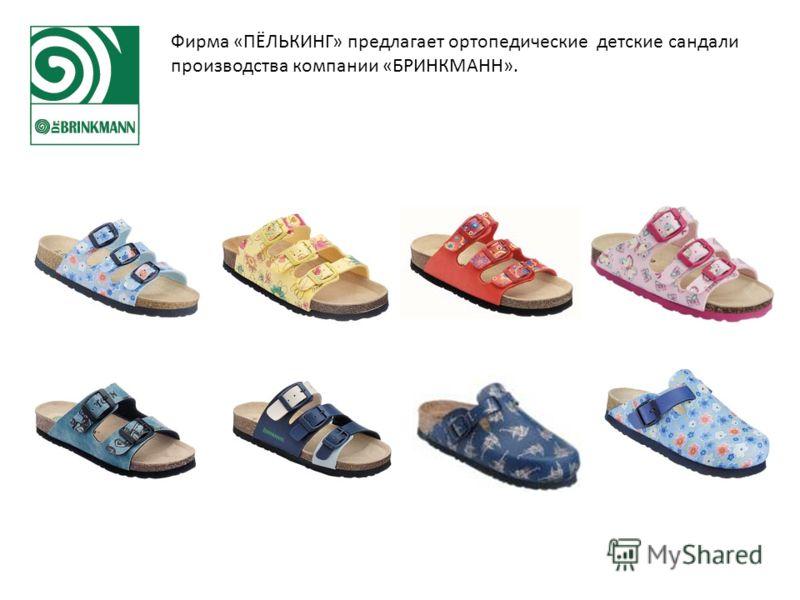 Фирма «ПЁЛЬКИНГ» предлагает ортопедические детские сандали производства компании «БРИНКМАНН».