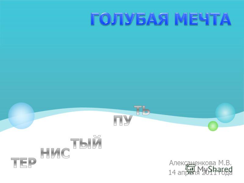 Алексаненкова М.В. 14 апреля 2011 года