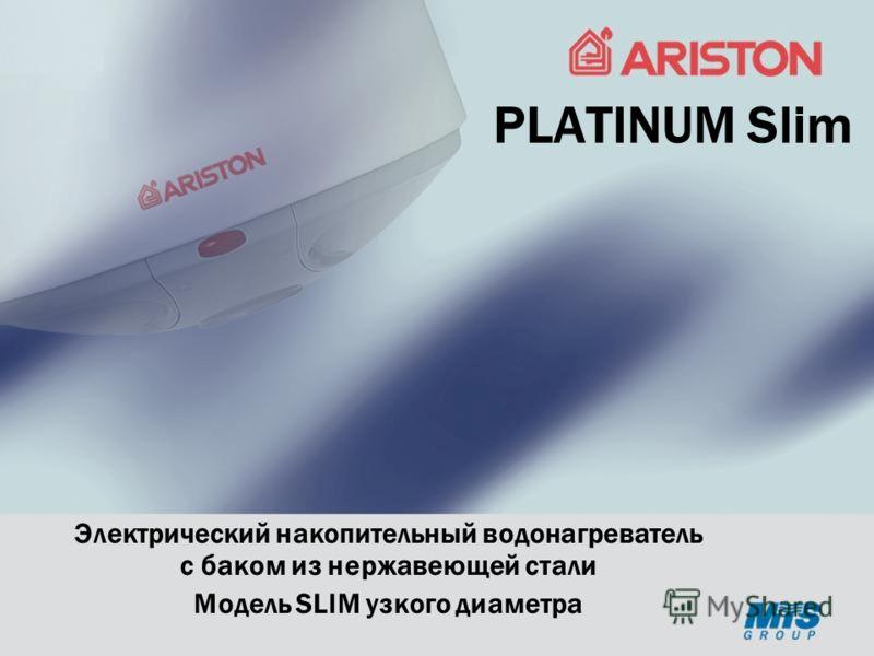 PLATINUM Slim Электрический накопительный водонагреватель с баком из нержавеющей стали Модель SLIM узкого диаметра