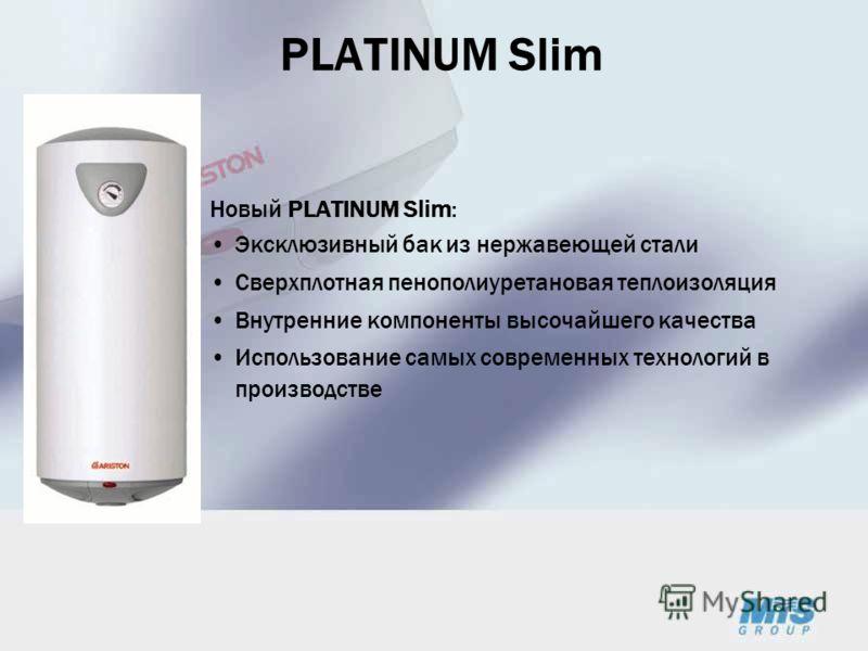 PLATINUM Slim Новый PLATINUM Slim: Эксклюзивный бак из нержавеющей стали Сверхплотная пенополиуретановая теплоизоляция Внутренние компоненты высочайшего качества Использование самых современных технологий в производстве