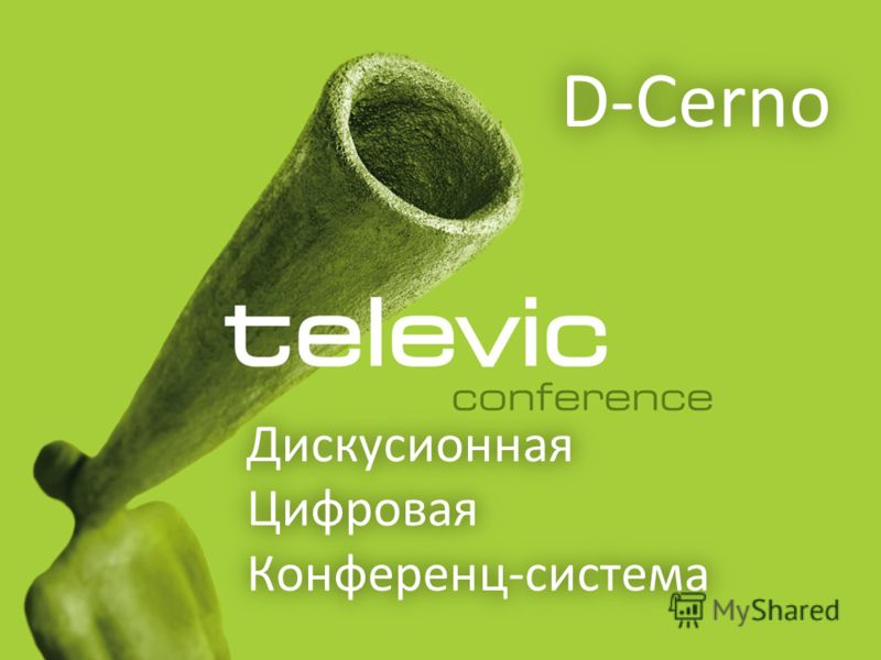 Дискусионная Цифровая Конференц-система D-Cerno