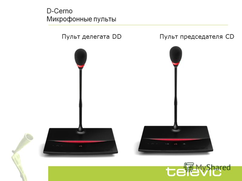 D-Cerno Микрофонные пульты Пульт делегата DDПульт председателя CD