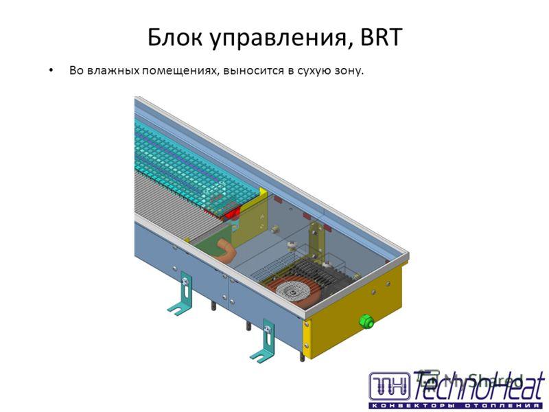 Блок управления, BRT Во влажных помещениях, выносится в сухую зону.