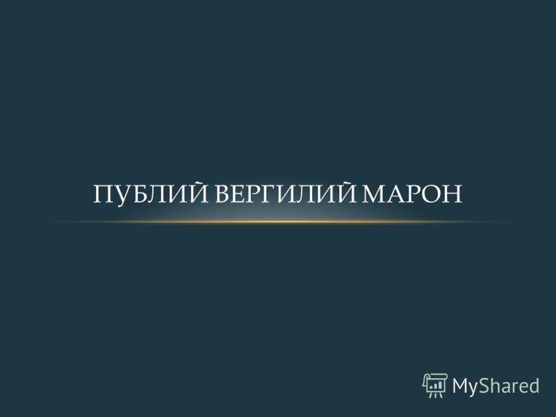ПУБЛИЙ ВЕРГИЛИЙ МАРОН