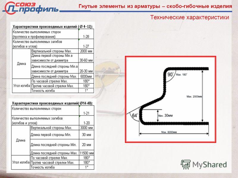 Гнутые элементы из арматуры – скобо-гибочные изделия Технические характеристики