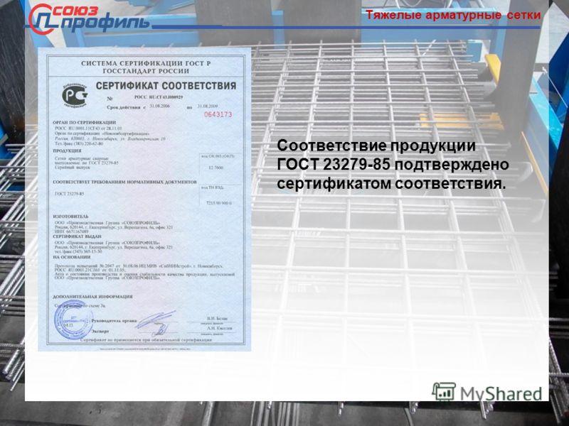 Тяжелые арматурные сетки Соответствие продукции ГОСТ 23279-85 подтверждено сертификатом соответствия.