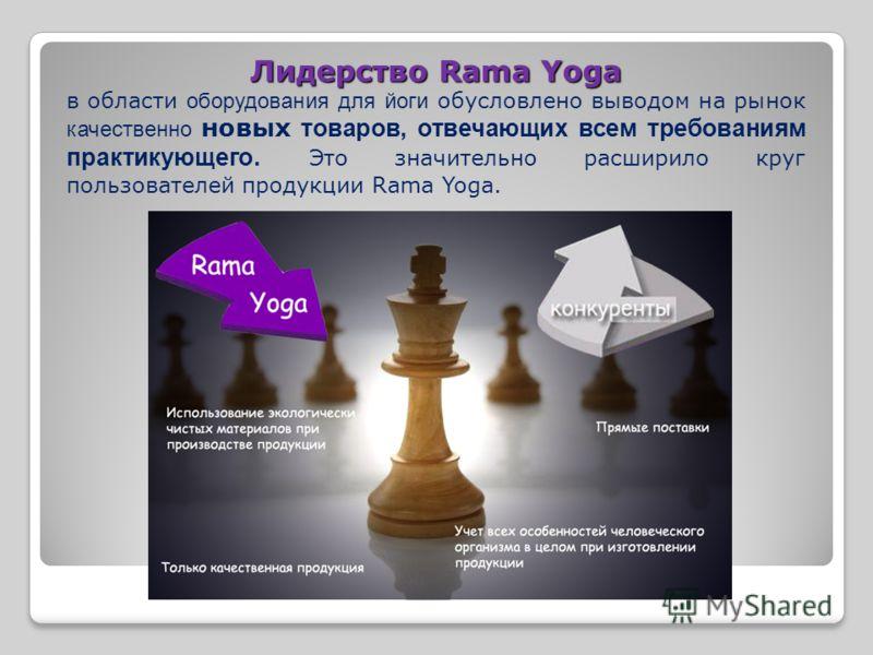 Лидерство Rama Yoga в области оборудования для йоги обусловлено выводом на рынок качественно новых товаров, отвечающих всем требованиям практикующего. Это значительно расширило круг пользователей продукции Rama Yoga.