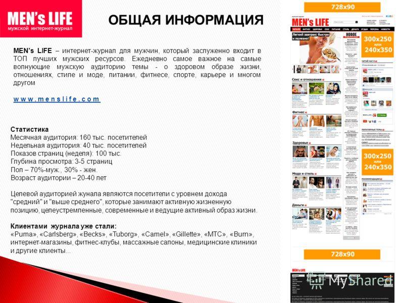 MEN's LIFE – интернет-журнал для мужчин, который заслуженно входит в ТОП лучших мужских ресурсов. Ежедневно самое важное на самые волнующие мужскую аудиторию темы - о здоровом образе жизни, отношениях, стиле и моде, питании, фитнесе, спорте, карьере