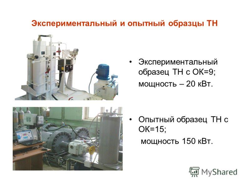Экспериментальный и опытный образцы ТН Экспериментальный образец ТН с ОК=9; мощность – 20 кВт. Опытный образец ТН с ОК=15; мощность 150 кВт.