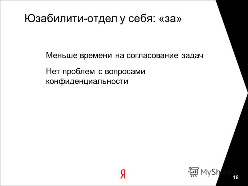 Юзабилити-отдел у себя: «за» Меньше времени на согласование задач Нет проблем с вопросами конфиденциальности 18