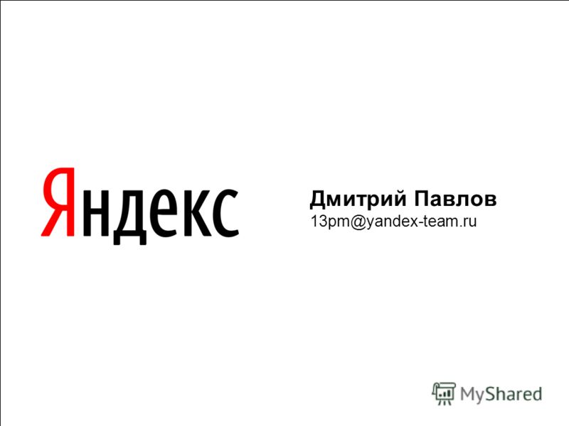Дмитрий Павлов 13pm@yandex-team.ru